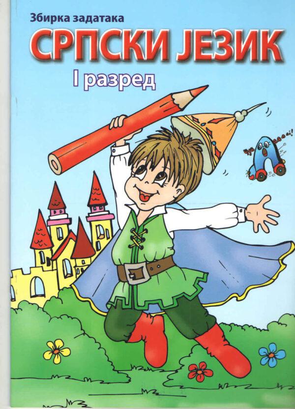 Zbirka Srpski jezij Prvi razred
