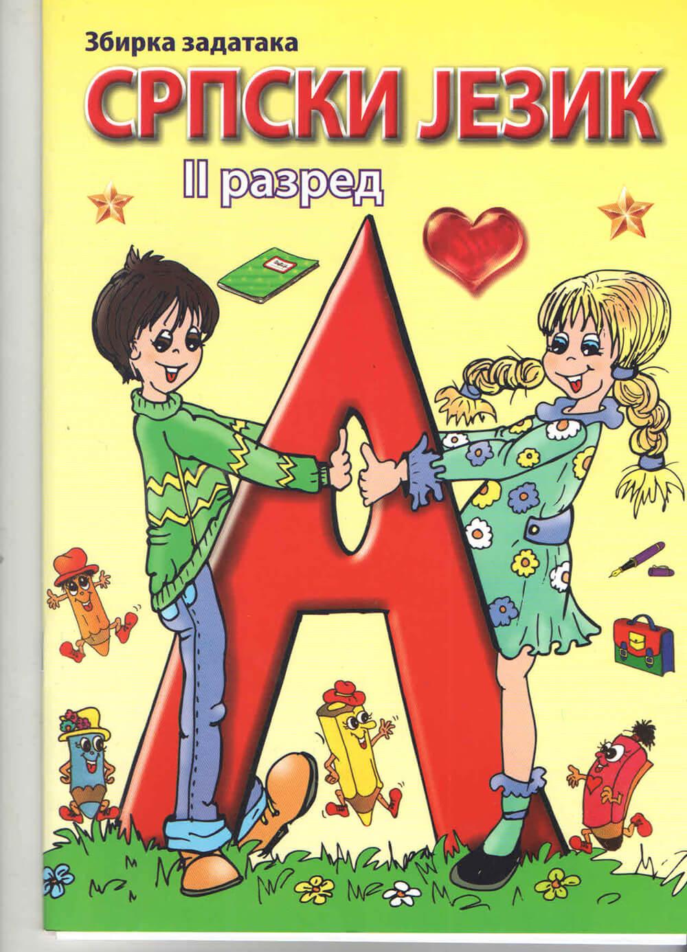 Zbirka Zadataka Srpski jezik Drugi razred