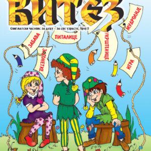 Енигматски часопис за ученике четвртог разреда