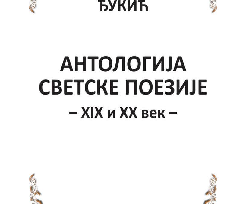 Антологија светске поезије – Новак Ђукић