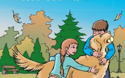 Часопис за децу од 5 до 7 година, НОВЕМБАР 2020