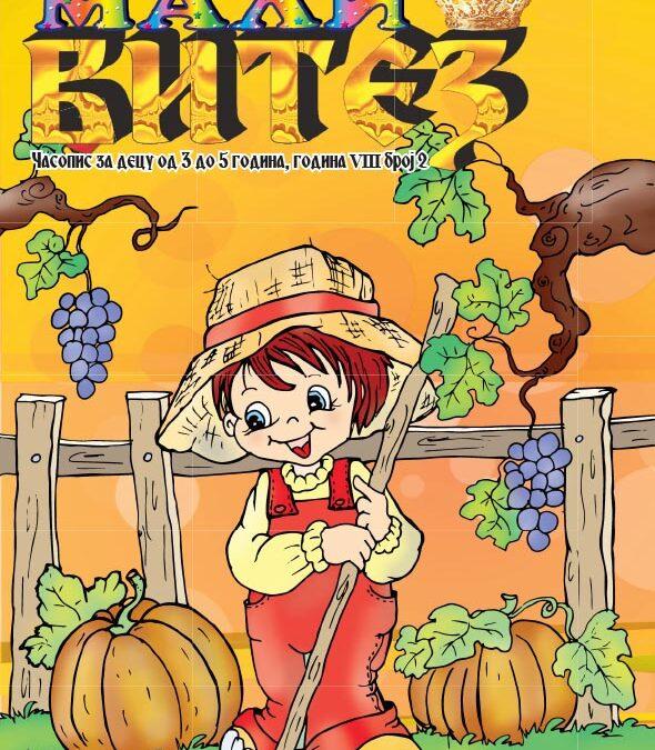 Часопис за децу од 3 до 5 година, ОКТОБАР 2020