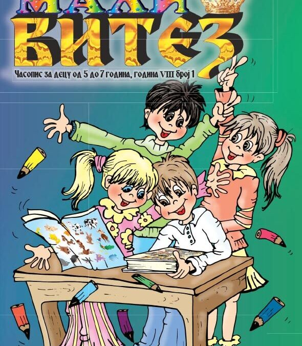 Часопис за децу од 5 до 7 година, СЕПТЕМБАР 2020